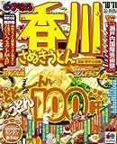 香川さぬきうどん高松・琴平・小豆島 '10-'11最新版 (マップルマガジン 四国 3)