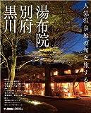 月刊外戸本臨時増刊 湯布院・別府・黒川の画像
