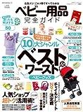 【完全ガイドシリーズ043】ベビー用品完全ガイド (100%ムックシリーズ)