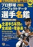 プロ野球パーフェクトデータ選手名鑑 2016 (別冊宝島)
