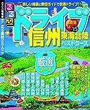 るるぶドライブ信州 東海 北陸ベストコース'14~'15 (るるぶ情報版ドライブ)