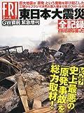 FRIDAY (フライデー) 5月11日増刊号 東日本大震災 2011年 5/6号 [雑誌]