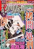 まんがグリム童話 2013年 05月号 [雑誌]