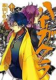 ハイガクラ 6巻 限定版 (ZERO-SUMコミックス)