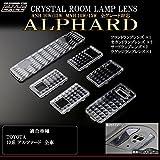 10系 アルファード ルームランプ クリスタル レンズ カバー LED ルームランプの輝きアップ