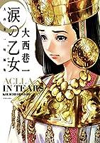 涙の乙女 大西巷一短編集 (アクションコミックス)