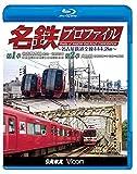 名鉄プロファイル ~名古屋鉄道全線444・2㎞~ 第1章/第2章【Blu-ray Disc】
