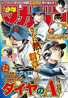 週刊少年マガジン 2016年45号  113MB