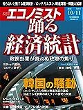 週刊エコノミスト 2016年10月11日号 [雑誌]