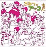 アニメ・ミュージック・カプセル「ひみつのアッコちゃん」