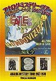 アナログ・ミステリー・ツアー ~世界のビートルズ 1967-1970~ (P-Vine Books)