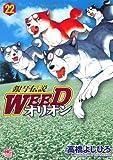 銀牙伝説WEEDオリオン 22 (ニチブンコミックス)