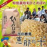 恵那の米 岐阜県恵那産特別栽培米 恵那のひとめぼれ 5kg (玄米)【28年度新米】 【一等米】 【ヒトメボレ】