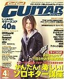Go ! Go ! GUITAR (ギター) 2009年 04月号 [雑誌]