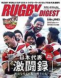 ラグビーW杯日本代表激闘号 2015年 11/25 号 [雑誌]: Wサッカーダイジェスト 増刊