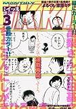 月刊 IKKI (イッキ) 2011年 03月号 [雑誌]
