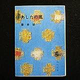 あしたの風 (1963年) (角川文庫)