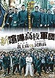 新・喧嘩高校軍団 義士高vs.民族高[DVD]