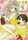 天使な小悪魔 6 (まんがタイムコミックス)