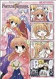 マジキュー4コマ FORTUNE ARTERIAL(10) (マジキューコミックス)