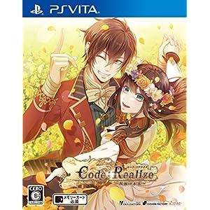 Code:Realize ~祝福の未来~ 予約特典(ドラマCD) 付 - PS Vita