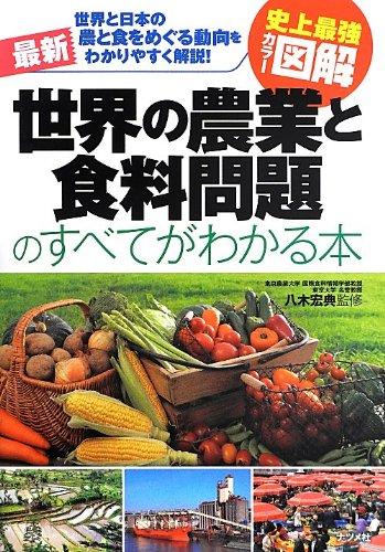 史上最強カラー図解 最新 世界の農業と食料問題のすべてがわかる本