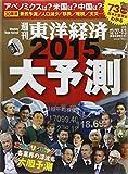 週刊 東洋経済 2015年 1/3号「2015年大予測/ロシア ルーブル暴落ショック」