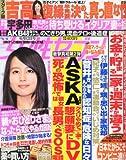 女性セブン 2014年 6/12号 [雑誌]