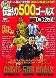 新装版 サッカー伝説の500ゴールズ The DVD (GAKKEN SPORTS MOOK)