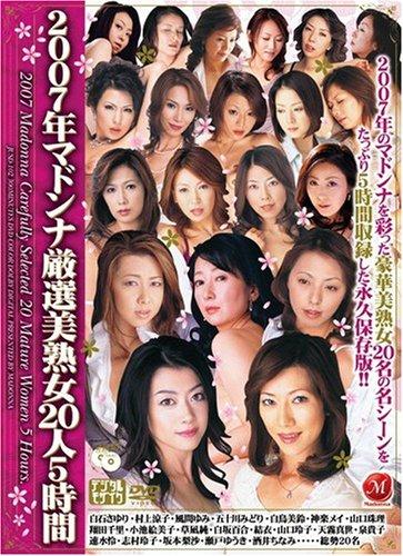 2007年マドンナ厳選美熟女20人5時間