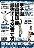 甲子園強豪野球部 最強エースの育て方 (OAK MOOK)