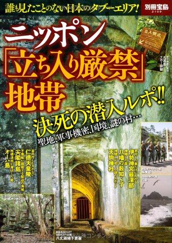 ニッポン「立ち入り厳禁」地帯 (別冊宝島 2109)