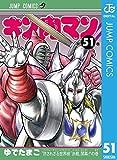 キン肉マン 51 (ジャンプコミックスDIGITAL)