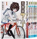 名探偵マーニー コミック 1-5巻セット (少年チャンピオン・コミックス)