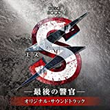 S-最後の警官- オリジナル・サウンドトラック