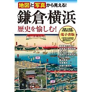 地図と写真から見える! 鎌倉・横浜 歴史を愉しむ! [Kindle版]