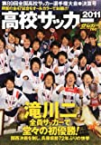 第89回全国高校サッカー決算号 2011年 2/25号 [雑誌]