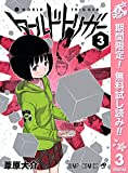 ワールドトリガー【期間限定無料】 3 (ジャンプコミックスDIGITAL)