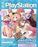 電撃 PlayStation (プレイステーション) 2011年 7/14号 [雑誌]