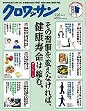 クロワッサン 2016年 4/25 号 [雑誌]