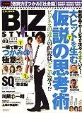 BIZ STYLE (ビズスタイル) 2008年 08月号 [雑誌]