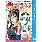 To LOVEる―とらぶる―ダークネス モノクロ版 15 (ジャンプコミックスDIGITAL)