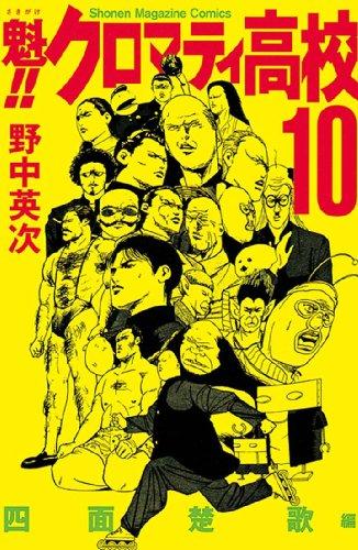 魁!!クロマティ高校(10) (週刊少年マガジンコミックス)