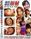 ZSSD-06 顔射スペシャル 1 DVD