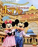 東京ディズニーリゾートホテルガイドブック (〔2008〕) (My Tokyo Disney Resort (57))