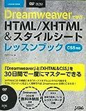 Dreamweaverで学ぶHTML/XHTML&スタイルシートレッスンブック CS5対応