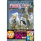 FAIRY TAIL(50) 限定版 (プレミアムKC 週刊少年マガジン)