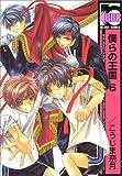 僕らの王国 6 (6) (ビーボーイコミックス)