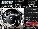 AP ステアリングフレームカバー ABS製 Mスポーツ不可 BMW 3シリーズ F30,F31,F34 2012年01月~