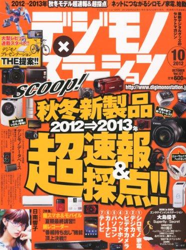 デジモノステーション 2012年 10月号 [雑誌]